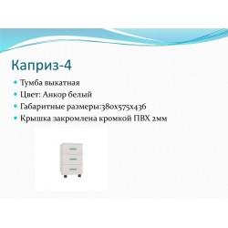 Каприз- 4