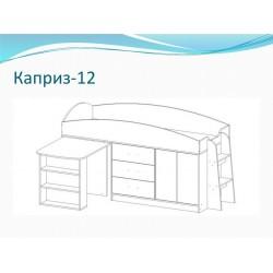 Каприз- 12