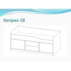Каприз- 18