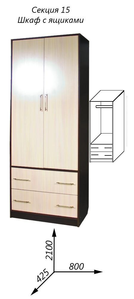 Шкаф 2-х ств. с ящиками (Диана 4)