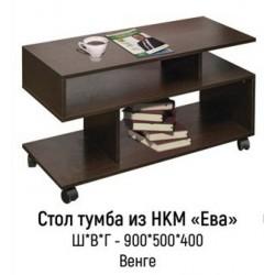 """Стол журнальный """"Ева"""""""