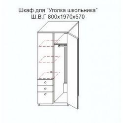 Шкаф (Дельта)