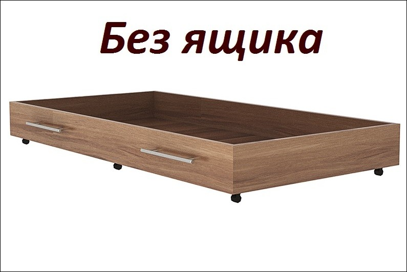 Без ящика