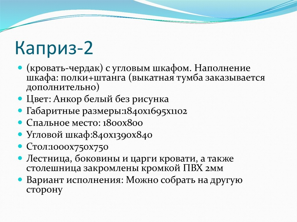 Каприз- 2