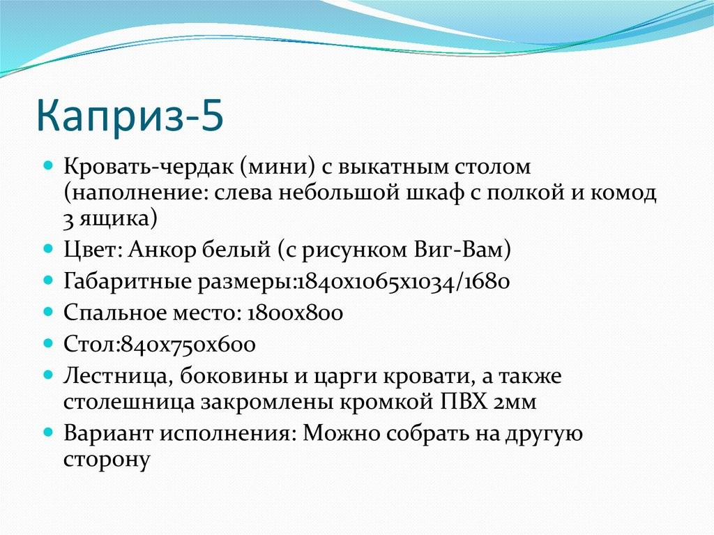 Каприз- 5