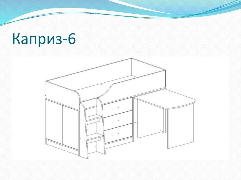 Каприз- 6