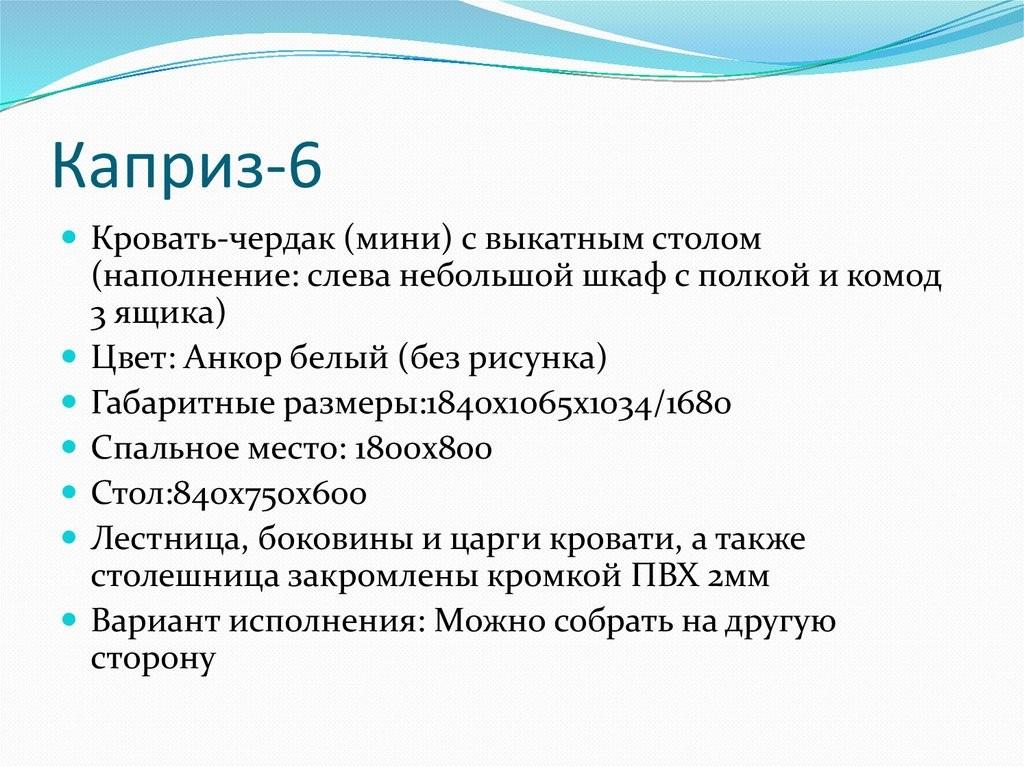 Кровать двухъярусная Каприз-6