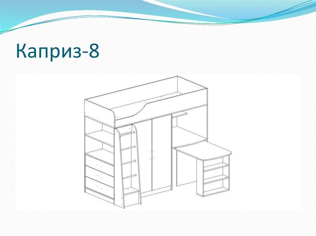Кровать двухъярусная Каприз-8