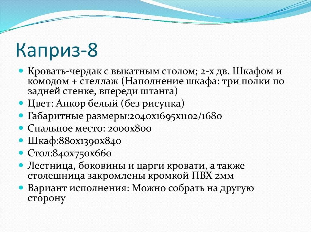 Каприз- 8