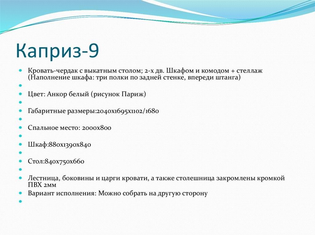 Каприз- 9