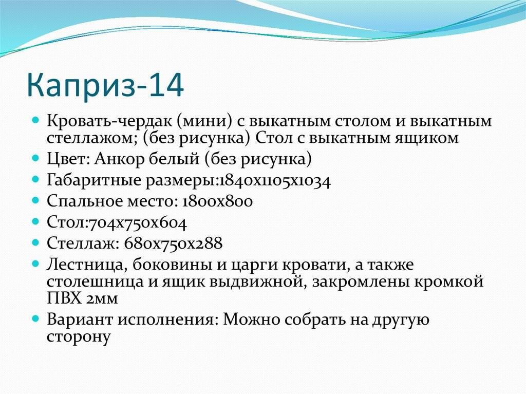 Каприз- 14