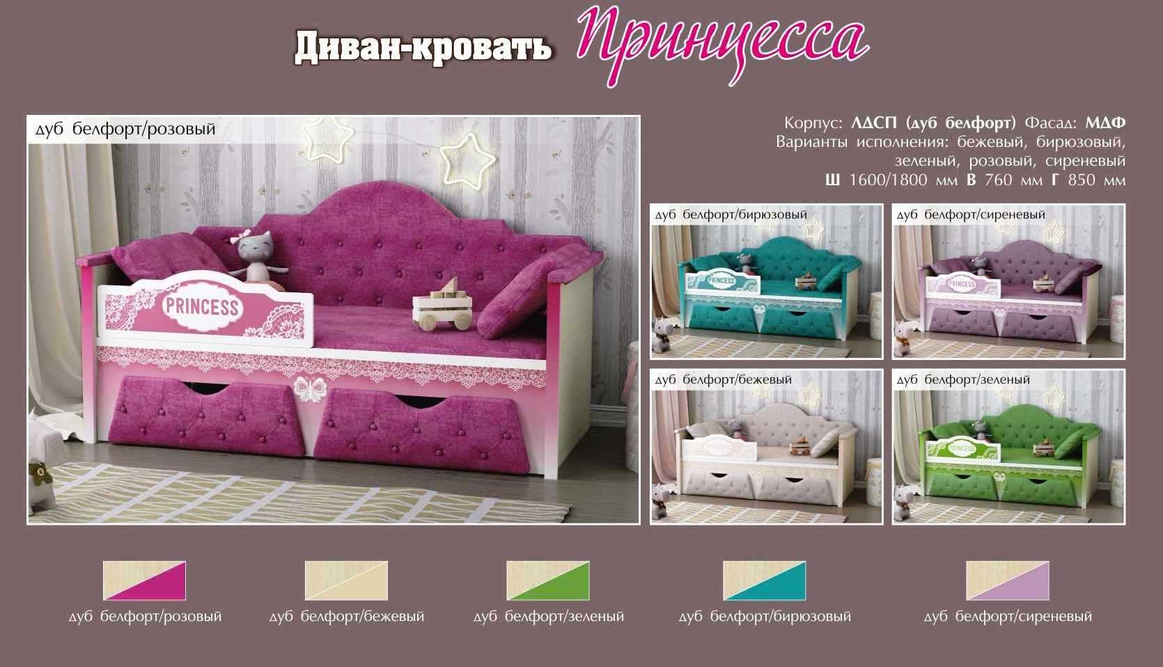 """Диван-кровать """"Принцесса 1,6"""""""