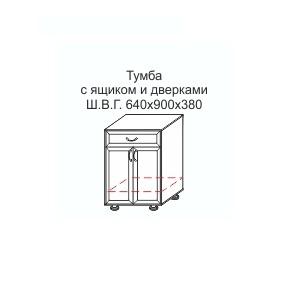 """Тумба с ящиком и дверью """"Вояж 2"""""""