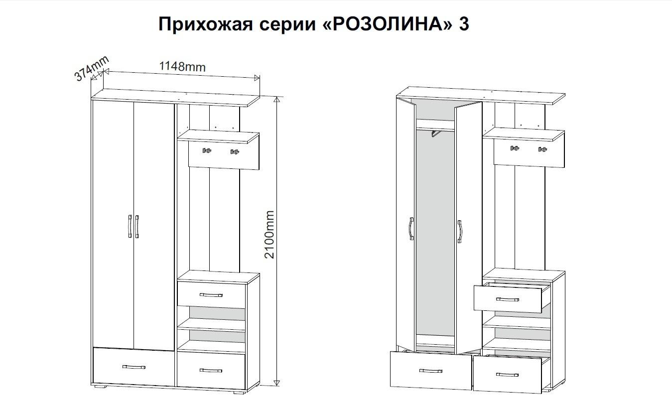 """Прихожая """"Розолина- 3"""""""