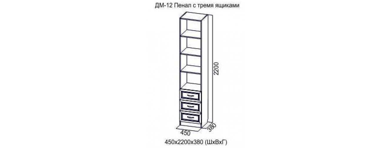 """Пенал с 3- мя ящиками """"ДМ-12"""" (Вега)"""