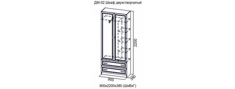 "Шкаф 2-х створчатый ""ДМ-02"" (Вега)"