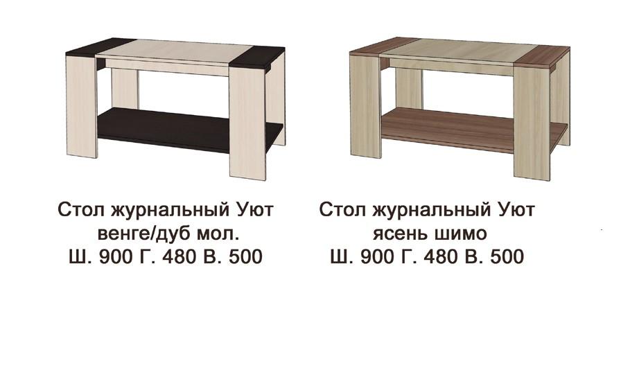 """Стол журнальный """"Уют"""""""