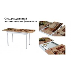 Стол раздвижной фотопечать, S/AF 900