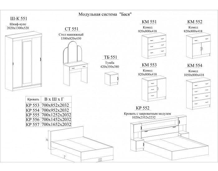 "Модульная спальня ""Бася"""