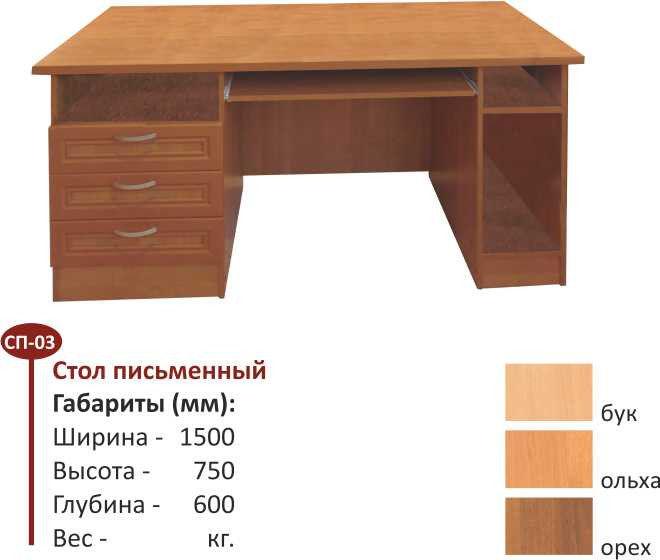 Стол письменный СП - 03
