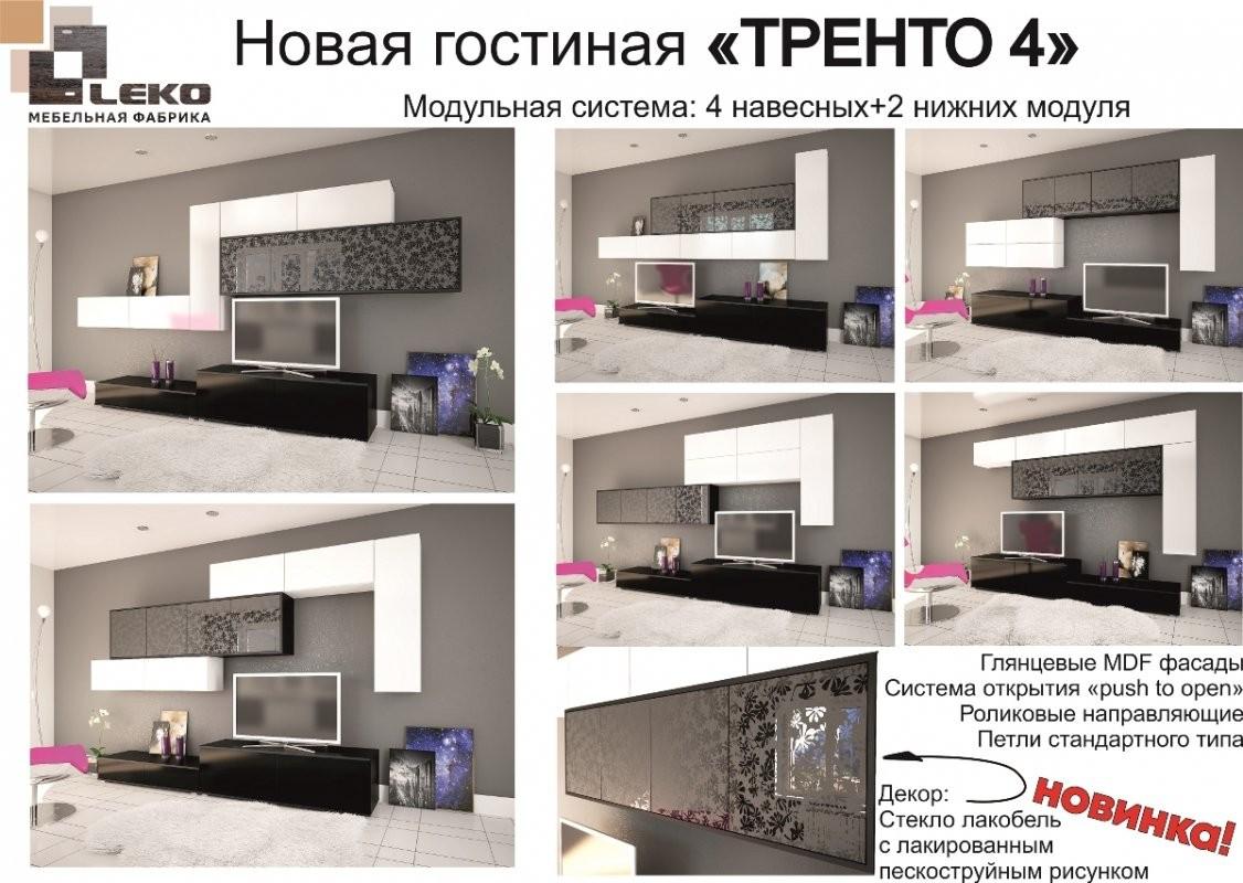 """Гостиная """"Тренто-4"""""""